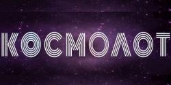 Бонусы казино Космолот (Cosmolot)